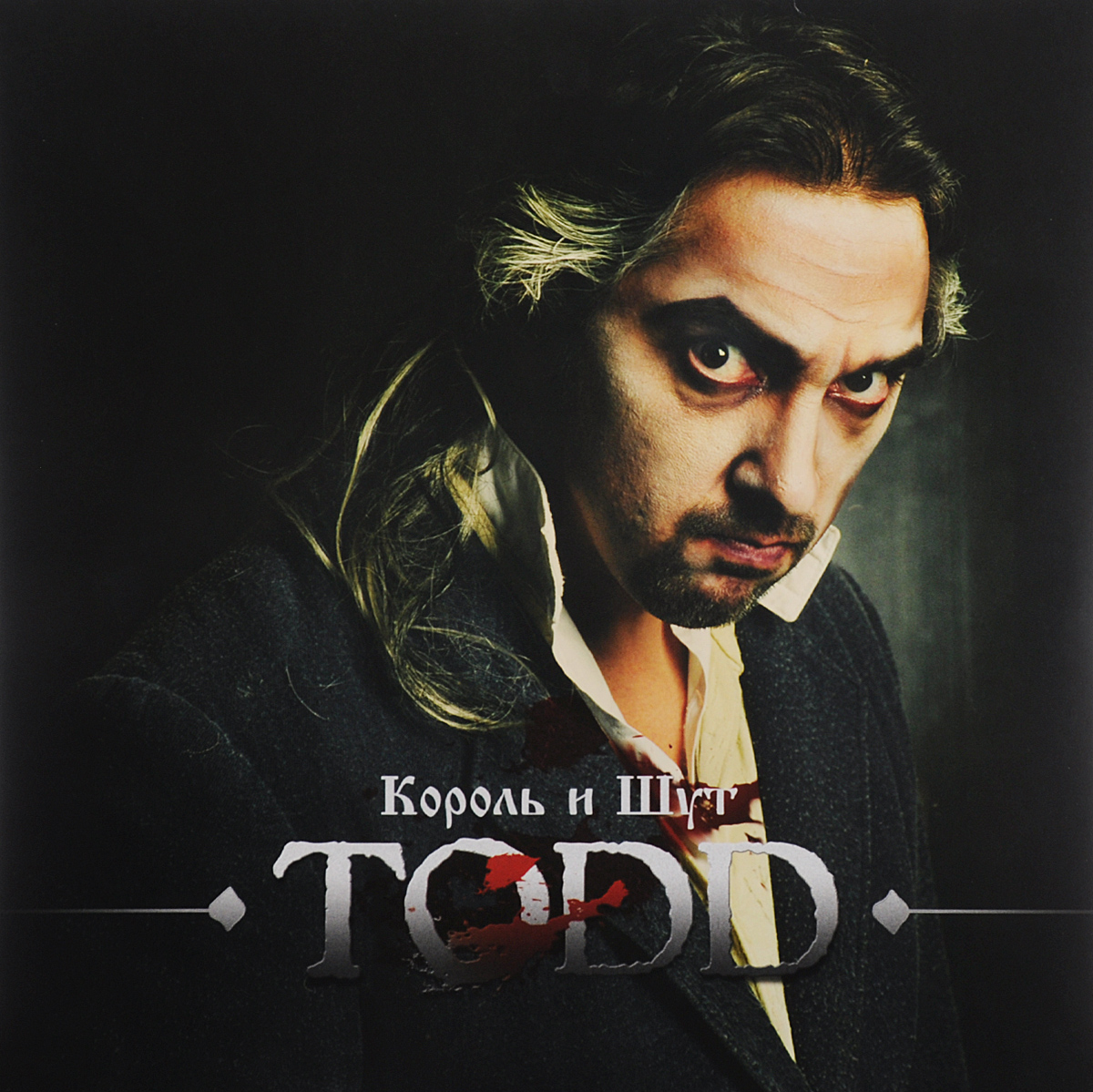 Король и Шут Король и Шут. Todd (2 LP) ian todd gavin spickett lucy fairclough lecture notes immunology