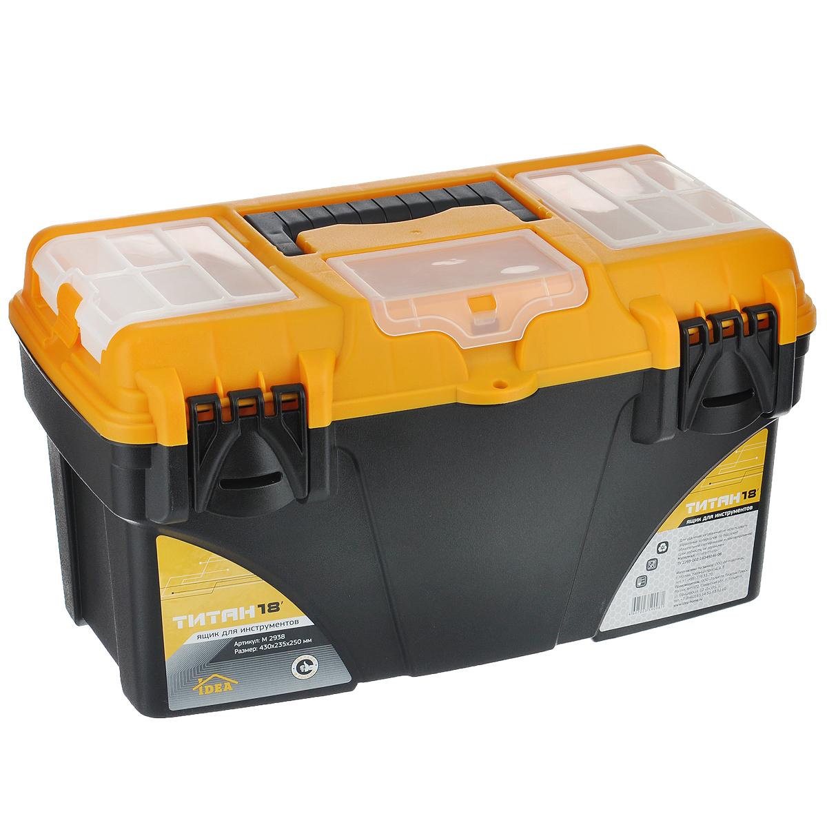 Ящик для инструментов Idea Титан 18, со съемным органайзером, 43 х 23,5 х 25 смPsr 1440 li-2Ящик Idea Титан 18 изготовлен из прочного пластика и предназначен для хранения и переноски инструментов. Вместительный, внутри имеет большое главное отделение. Крышка оснащена двумя съемными органайзерами и отделением для хранения бит. Ящик закрывается при помощи крепких защелок, которые не допускают случайного открывания. Для более комфортного переноса в руках, на крышке ящика предусмотрена удобная ручка.
