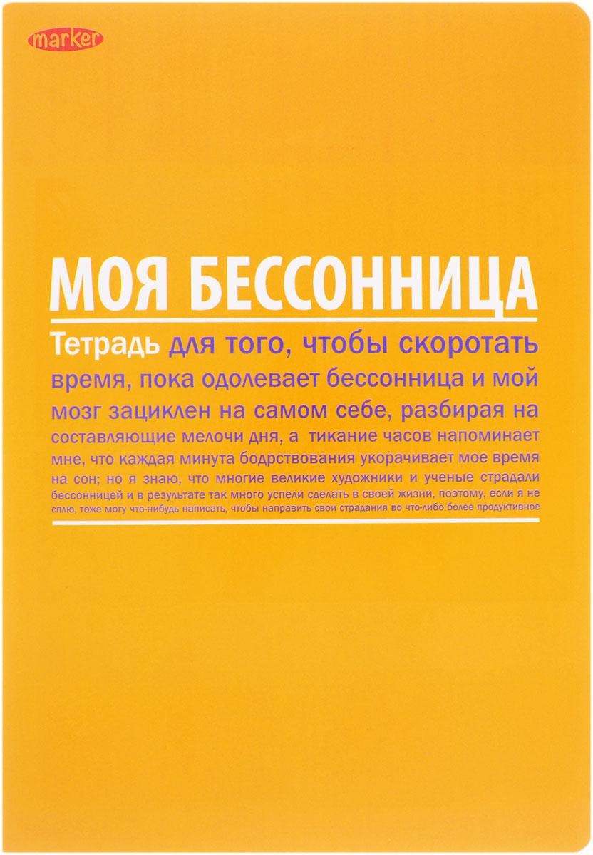 Marker Записная книжка Психо 60 листов в клетку M-950460-472523WDЗаписная книжка Marker Психо подойдет для различных работ не только студенту и школьнику, но и для личных записей любому современному человеку. Обложка выполнена из плотного картона и оформлена оригинальной надписью. Внутренний блок состоит из 60 листов в клетку формата А4. Уникальная технология крепления - прошивка шелковой нитью по сгибу изделия - это отдельный эффектный элемент дизайна и повышенная прочность и удобств использовании. Закругленные углы надолго сохраняют отличный вид изделия.