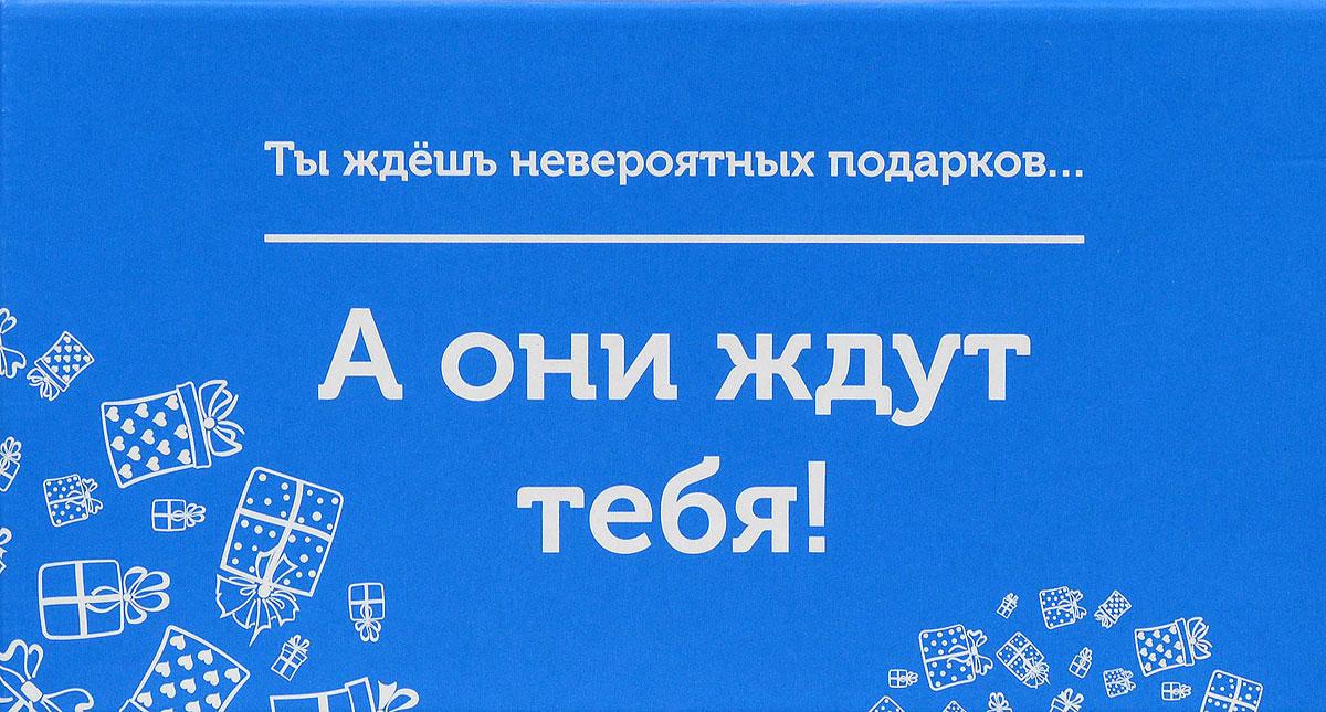 Подарочная коробка OZON.ru. Малый размер, Ты ждешь невероятных подарков, а они ждут тебя!. 18 х 9.7 х 8.8 смNLED-454-9W-BKСкладная подарочная коробка от OZON.ru с веселой надписью Ты ждешь невероятных подарков… А они ждут тебя! - это интересное решение для упаковки. Коробка выполнена из тонкого картона с матовой ламинацией. Данная упаковка отлично подходит для небольших подарков и не требует дополнительных элементов - лент или бантов. Размер (в сложенном виде): 18 х 9.7 х 8.8 см.Размер (в разложенном виде): 28 х 18 х 0.5 см.