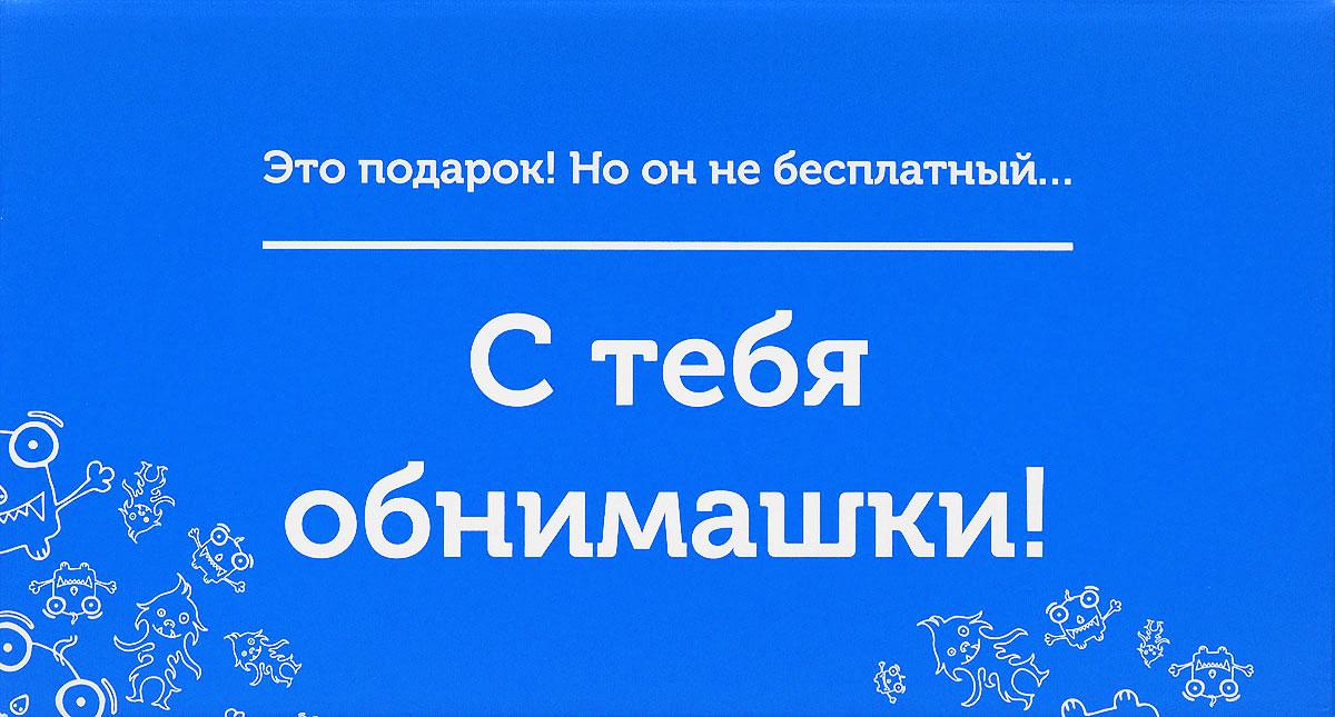 Подарочная коробка OZON.ru. Малый размер, Это подарок! Но он не бесплатный, с тебя обнимашки!. 18 х 9.7 х 8.8 см09840-20.000.00Складная подарочная коробка от OZON.ru с веселой надписью Это подарок! Но он не бесплатный! С тебя обнимашки! - это интересное решение для упаковки. Коробка выполнена из тонкого картона с матовой ламинацией. Данная упаковка отлично подходит для небольших подарков и не требует дополнительных элементов - лент или бантов. Размер (в сложенном виде): 18 х 9.7 х 8.8 см.Размер (в разложенном виде): 28 х 18 х 0.5 см.