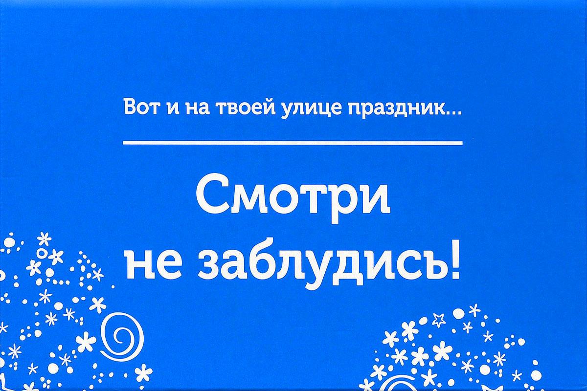 Подарочная коробка OZON.ru. Средний размер, Вот и на твоей улице праздник. Смотри не заблудись!. 23.4 х 14.3 х 9.7 смBRT.KGСкладная подарочная коробка от OZON.ru с веселой надписью Вот и на твоей улице праздник! Смотри не заблудись! - это интересное решение для упаковки. Коробка выполнена из тонкого картона с матовой ламинацией. Данная упаковка отлично подходит для небольших подарков и не требует дополнительных элементов - лент или бантов. Размер (в сложенном виде): 23.4 х 14.3 х 9.7 см.Размер (в разложенном виде): 39 х 23.5 х 0.5 см.