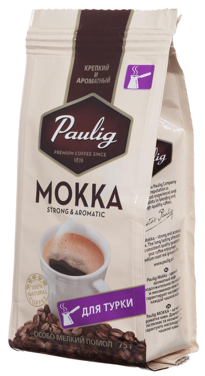 Paulig Mokka кофе молотый для турки, 75 г3590Paulig Mokka - крепкий и ароматный кофе, разработанный с учетом предпочтений российского потребителя. Крепкий кофе на каждый день, с выраженным бодрящим эффектом.
