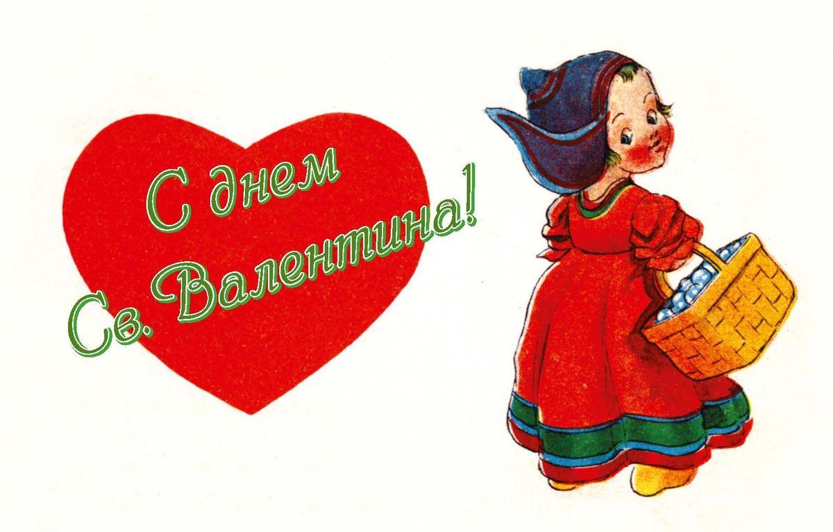 Поздравительная открытка в винтажном стиле 14 февраля, №10892376Поздравительная открытка в винтажном стиле