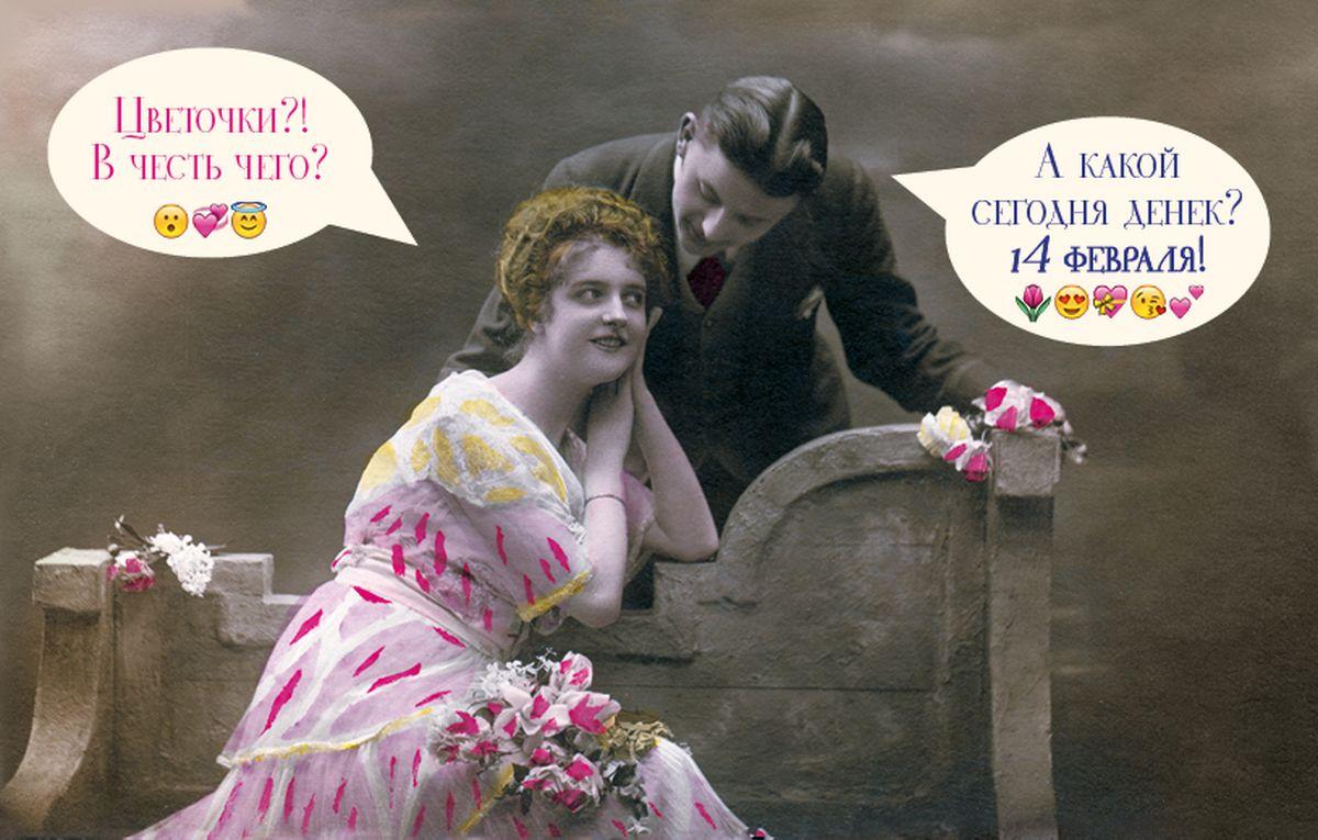 Поздравительная открытка в винтажном стиле 14 февраля, №262KS0866Поздравительная открытка в винтажном стиле