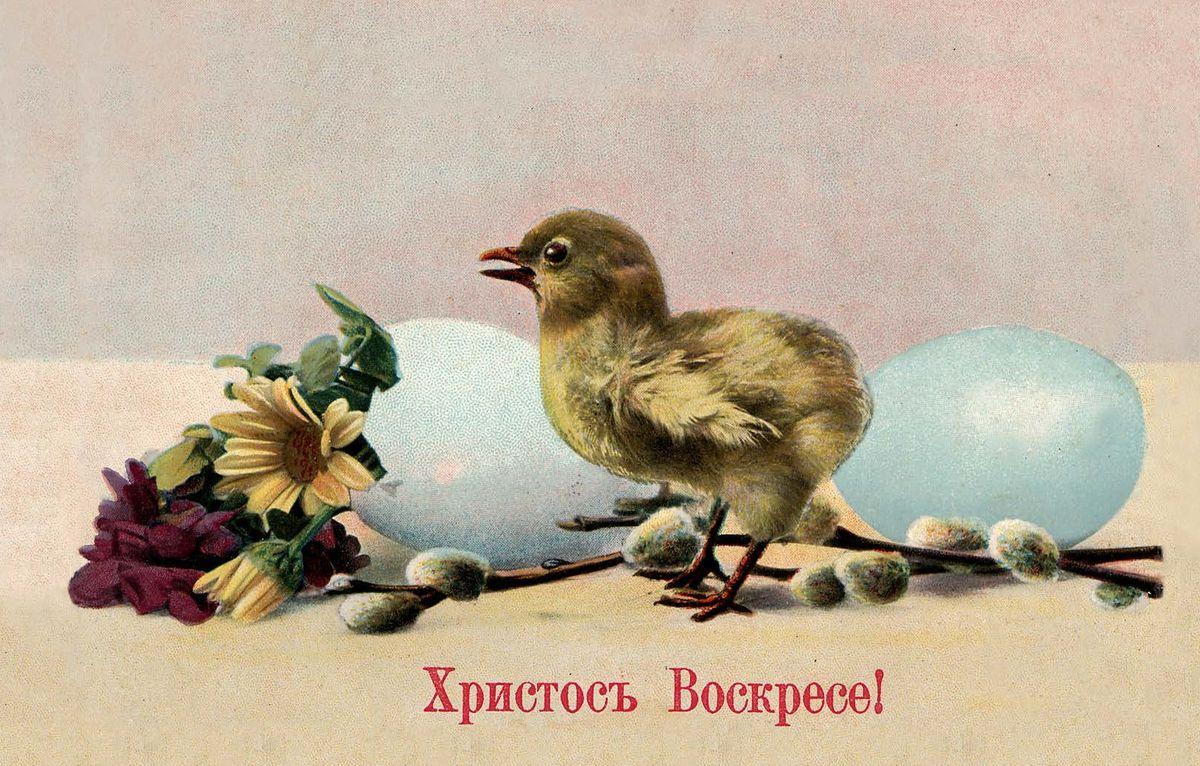Поздравительная открытка в винтажном стиле Пасха, №3531533Поздравительная открытка в винтажном стиле