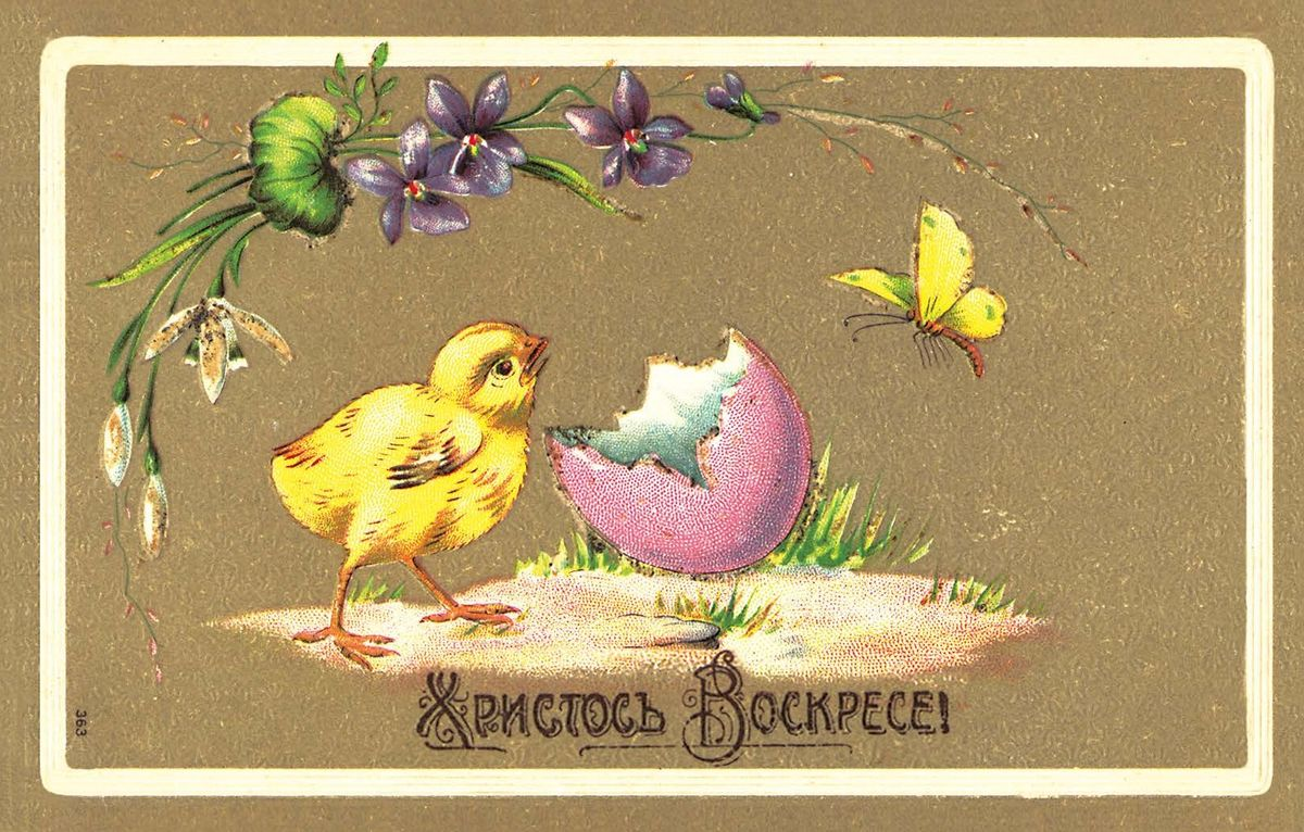 Поздравительная открытка в винтажном стиле Пасха. ОТКР №8427191Оригинальная поздравительная открытка Пасха выполнена из плотного матового картона. На лицевой стороне расположено красочное изображение очаровательного цыпленка на фоне яичной скорлупки и цветов. Обратная сторона открытки имеет место для марки и свободное пространство, на котором вы сможете написать собственное послание. Необычная и яркая открытка в винтажном стиле поможет вам выразить чувства и передать теплые поздравления.Такая открытка станет великолепным дополнением к подарку или оригинальным почтовым посланием, которое, несомненно, удивит получателя своим дизайном и подарит приятные воспоминания.