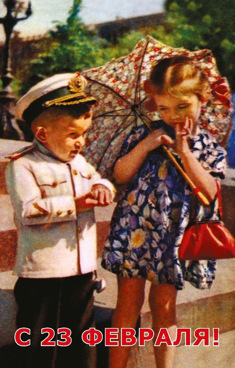 Поздравительная открытка в винтажном стиле 23 февраля, №96ОТКР №242Поздравительная открытка в винтажном стиле