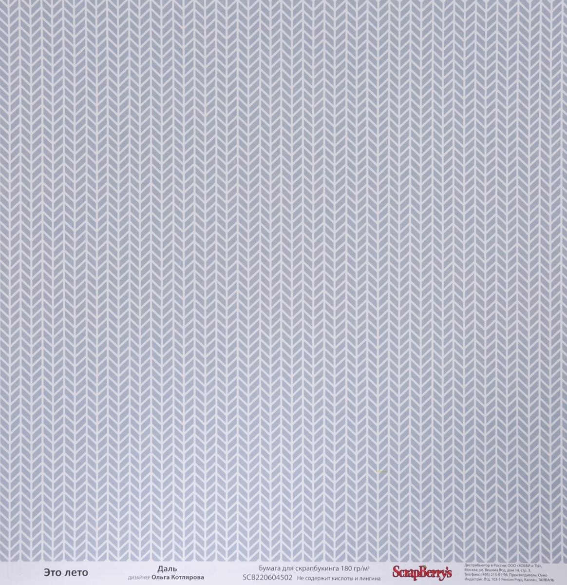 Бумага для скрапбукинга ScrapBerrys Это лето. Даль, 30,5 х 30,5 см, 10 листов7714650Бумага для скрапбукинга ScrapBerrys Это лето. Даль позволит создать красивый альбом, фоторамку или открытку ручной работы, оформить подарок или аппликацию. Набор включает в себя 10 листов из плотной бумаги с двухсторонней печатью, всего 2 оригинальных дизайна. Бумага не содержит кислоты и лигнина.Скрапбукинг - это хобби, которое способно приносить массу приятных эмоций не только человеку, который этим занимается, но и его близким, друзьям, родным. Это невероятно увлекательное занятие, которое поможет вам сохранить наиболее памятные и яркие моменты вашей жизни, а также интересно оформить интерьер дома. Размер листа: 30,5 х 30,5 см.Плотность бумаги: 180 г/м2.