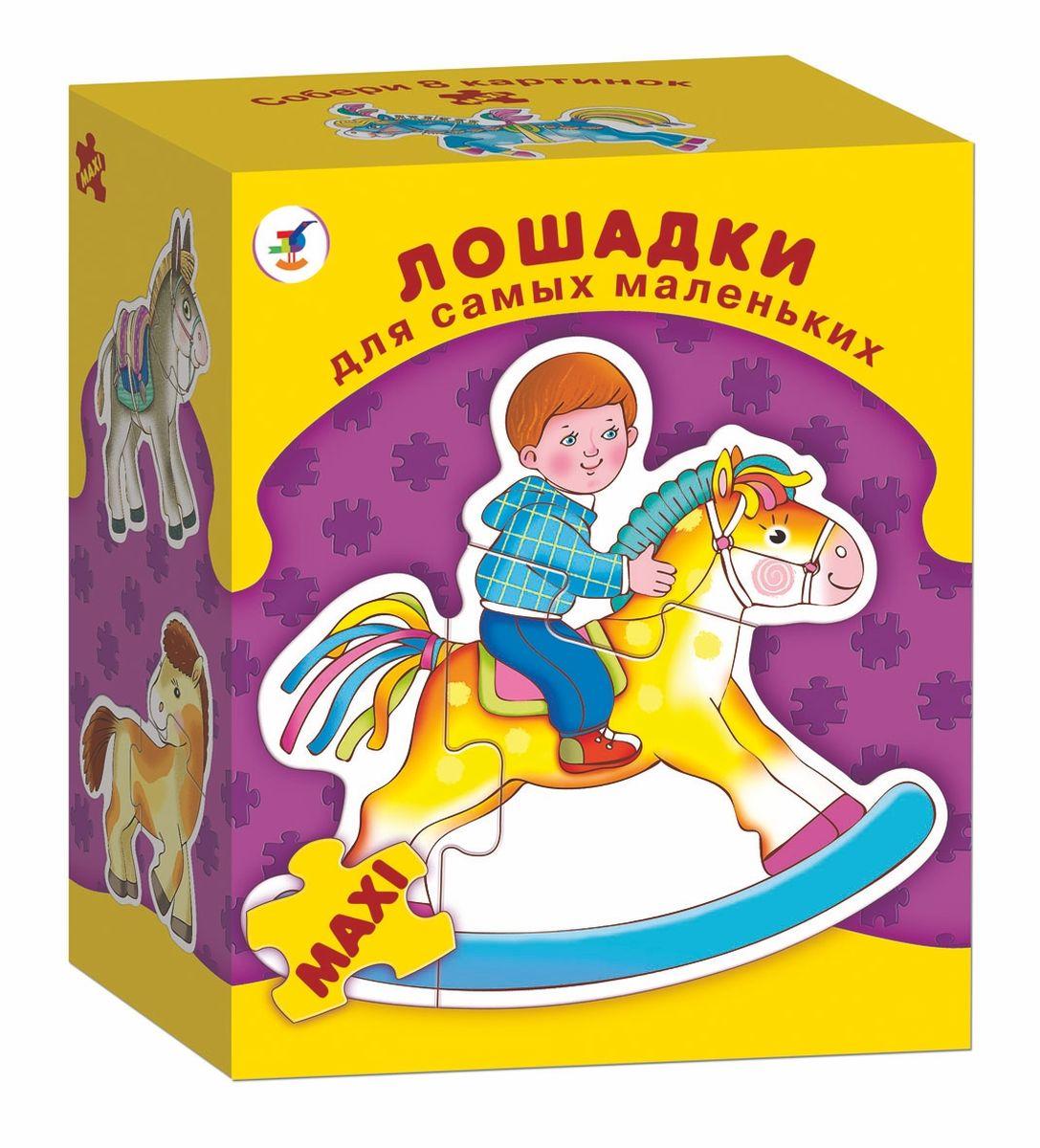 Дрофа-Медиа Пазл для малышей Лошадки 8 в 1 дрофа медиа пазл для малышей играй и собирай 4 в 1 2938