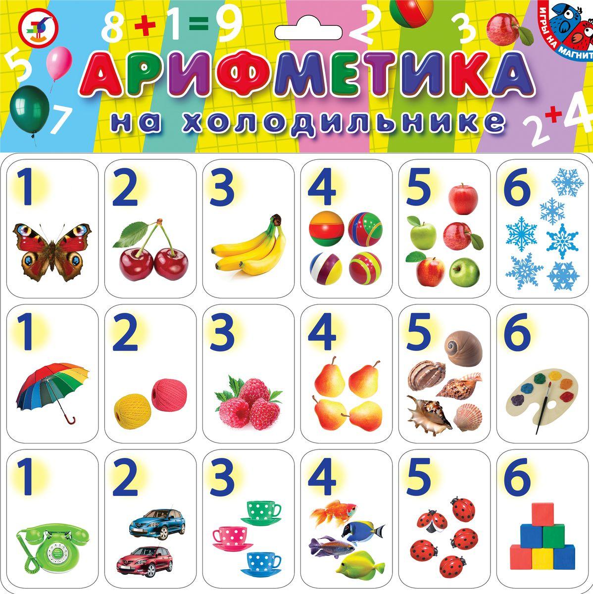 Дрофа-Медиа Обучающая игра Арифметика на холодильнике дрофа медиа магнит в коробке карточки с животными на магнитах