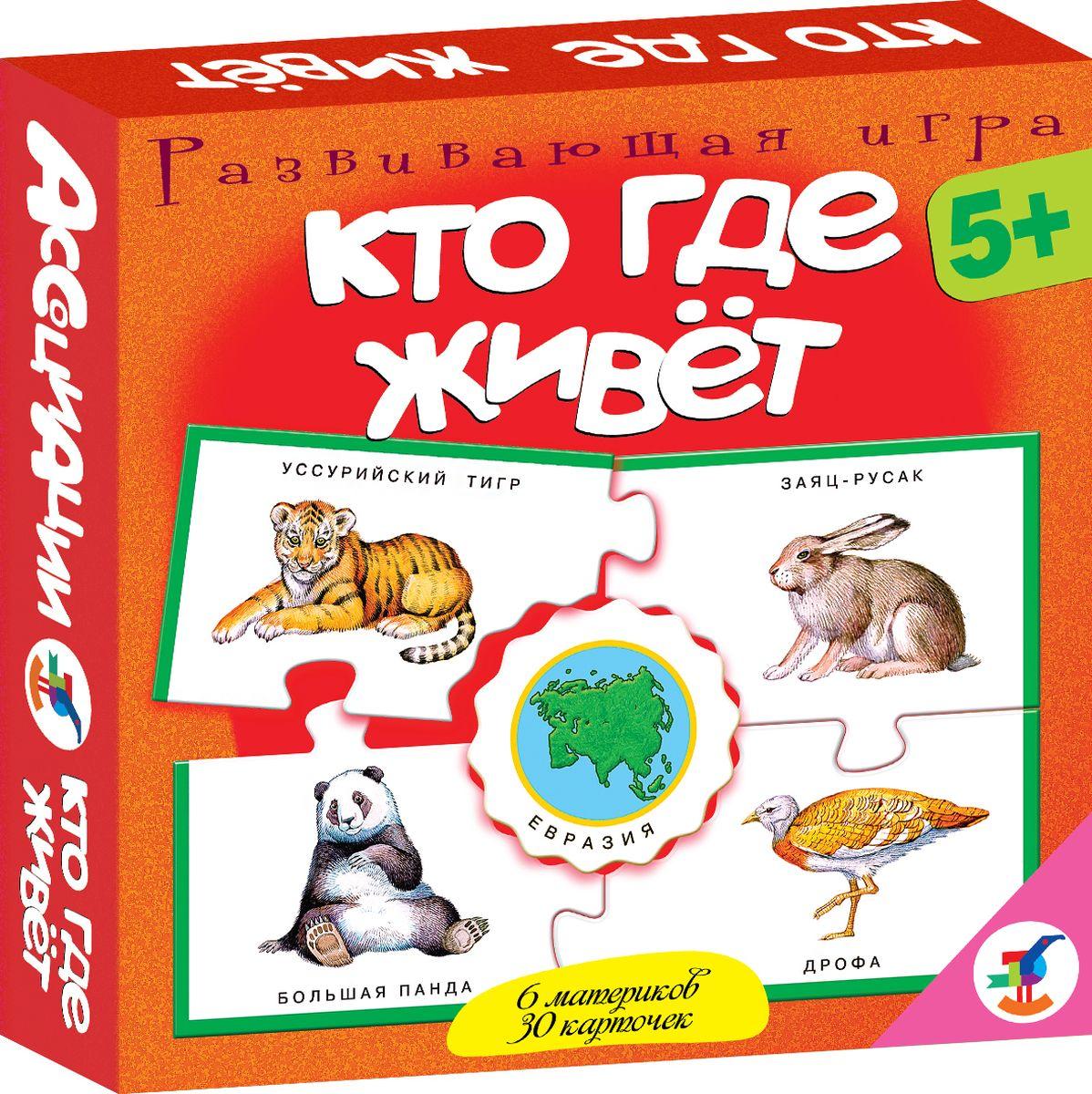Дрофа-Медиа Обучающая игра Кто где живет дрофа медиа магнит в коробке карточки с животными на магнитах