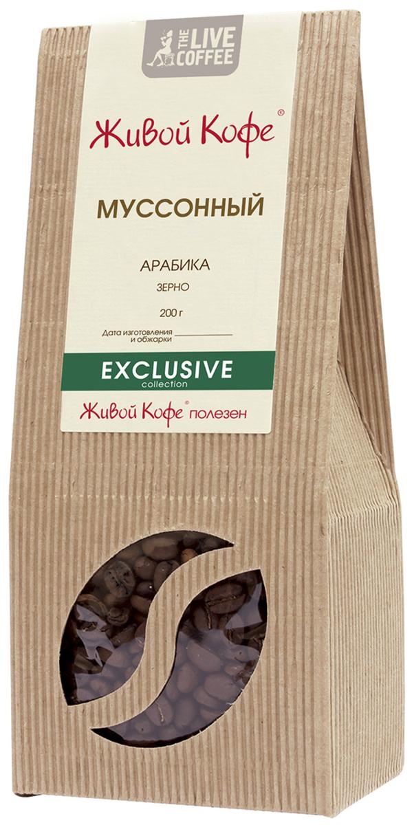 Живой Кофе Муссонный кофе в зернах, 200 г.00000000674Живой Кофе Муссонный сочетает в себе изысканную мягкость и сдержанность. Отличительная особенность напитка - чуть сладковатый вкус с шоколадными тонами.В Индии, в сезон муссонных дождей кофе выкладывается на берегу Индийского океана на огромных циновках, где он пропитывается муссонными дождями. После этого индийский кофе высушивается тропическим солнцем, насыщается морской солью и минералами. В течение 7 недель он обдувается муссонами, пока не приобретёт удивительный вкус.