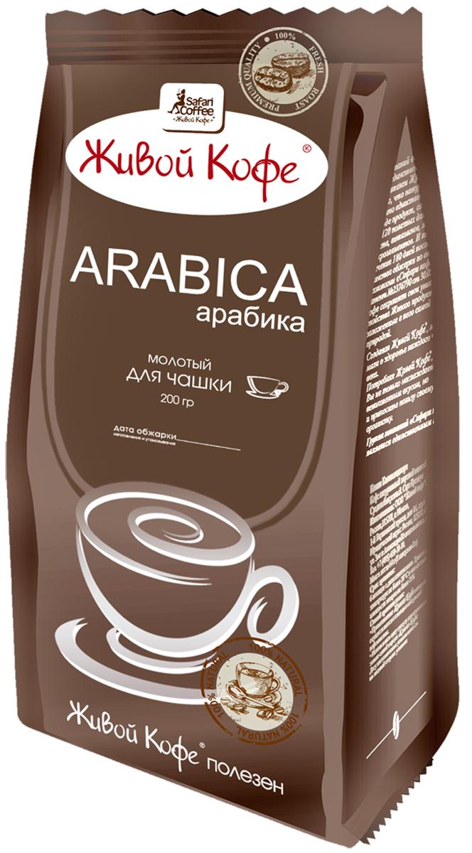 Живой Кофе Arabica (темная пачка) кофе молотый для чашки, 200 г0120710К сорту Arabica относится три четверти всего мирового производства кофе. И это не случайно. Одной арабики насчитывается только более 150 сортов. В зависимости от страны произрастания, климата, почвы каждый сорт имеет свой неповторимый вкус и аромат, вбирая в себя только самое лучшее.
