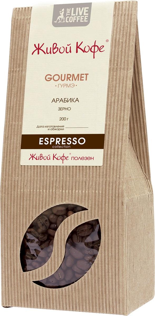 Живой Кофе Espresso Gourmet кофе в зернах, 200 г0120710Живой Кофе Espresso Gourmet - это смесь арабики из Папуа Новой Гвинеи, кофе Коста Рики, Гватемалы, Эфиопии и Бразилии. Этот кофе характеризуется ореховым вкусом и фруктовым послевкусием.