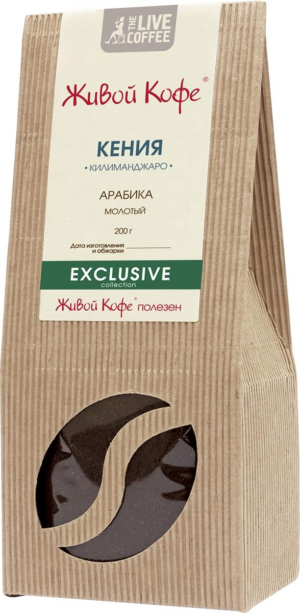 Живой Кофе Кения Килиманджаро кофе молотый, 200 г0120710Лучшим кенийским кофе считается тот, который выращен в условиях высокогорья на склонах горы Килиманджаро. Обычно кофейные деревья растут на высоте 1,3-2 км над уровнем моря. Урожай кофе Кения Килиманджаро собирается два раза в год в шесть-семь приёмов, чтобы зёрна были в меру зрелые. Весь кенийский кофе (в том числе кофе Кения Килиманджаро) закупает Кенийский совет по кофе, который классифицирует зёрна и следит за их высоким качеством.Из всего кофе, что выращивается в Кении, одним из лучших считается кофе Кения Килиманджаро.Кенийский кофе некоторым кофеманам может напомнить некоторые сорта кофе колумбийского. Кенийский кофе Кения Килиманджаро отличается полным, насыщенным сбалансированным настоем. Его вкус - это изумительный букет ягодных, лимонных и апельсиновых оттенков, с легкой пряностью. Истинные ценители любят кенийский кофе именно за его гармоничный вкус.