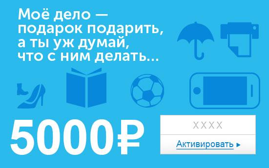 Электронный сертификат (5000 руб.) Мое дело подарок подарить - а ты уж думай, что с ним делать…39864|Серьги с подвескамиЭлектронный подарочный сертификат OZON.ru - это код, с помощью которого можно приобретать товары всех категорий в магазине OZON.ru. Вы получаете код по электронной почте, указанной при регистрации, сразу после оплаты.Обратите внимание - срок действия подарочного сертификата не может быть менее 1 месяца и более 1 года с даты получения электронного письма с сертификатом. Подарочный сертификат не может быть использован для оплаты товаров наших партнеров. Получить информацию об этом можно на карточке соответствующего товара, где под кнопкой в корзину будет указан продавец, отличный от ООО Интернет Решения.