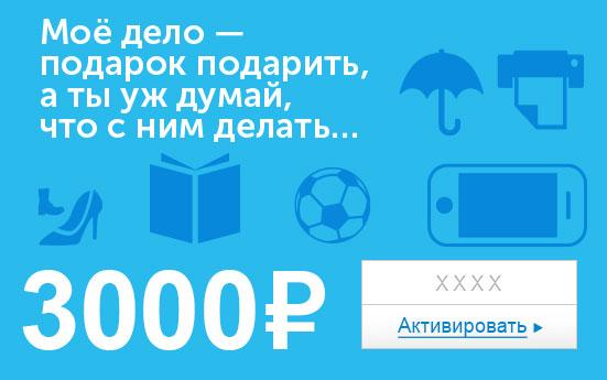 Электронный сертификат (3000 руб.) Мое дело подарок подарить - а ты уж думай, что с ним делать…39864|Серьги с подвескамиЭлектронный подарочный сертификат OZON.ru - это код, с помощью которого можно приобретать товары всех категорий в магазине OZON.ru. Вы получаете код по электронной почте, указанной при регистрации, сразу после оплаты.Обратите внимание - срок действия подарочного сертификата не может быть менее 1 месяца и более 1 года с даты получения электронного письма с сертификатом. Подарочный сертификат не может быть использован для оплаты товаров наших партнеров. Получить информацию об этом можно на карточке соответствующего товара, где под кнопкой в корзину будет указан продавец, отличный от ООО Интернет Решения.