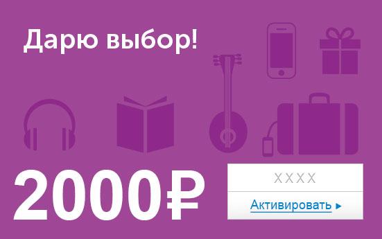 Электронный сертификат (2000 руб.) Дарю выбор!39864|Серьги с подвескамиЭлектронный подарочный сертификат OZON.ru - это код, с помощью которого можно приобретать товары всех категорий в магазине OZON.ru. Вы получаете код по электронной почте, указанной при регистрации, сразу после оплаты.Обратите внимание - срок действия подарочного сертификата не может быть менее 1 месяца и более 1 года с даты получения электронного письма с сертификатом. Подарочный сертификат не может быть использован для оплаты товаров наших партнеров. Получить информацию об этом можно на карточке соответствующего товара, где под кнопкой в корзину будет указан продавец, отличный от ООО Интернет Решения.