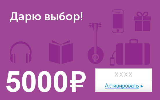 Электронный подарочный сертификат (5000 руб.) Дарю выбор!39864|Серьги с подвескамиЭлектронный подарочный сертификат OZON.ru - это код, с помощью которого можно приобретать товары всех категорий в магазине OZON.ru. Вы получаете код по электронной почте, указанной при регистрации, сразу после оплаты.Обратите внимание - срок действия подарочного сертификата не может быть менее 1 месяца и более 1 года с даты получения электронного письма с сертификатом. Подарочный сертификат не может быть использован для оплаты товаров наших партнеров. Получить информацию об этом можно на карточке соответствующего товара, где под кнопкой в корзину будет указан продавец, отличный от ООО Интернет Решения.