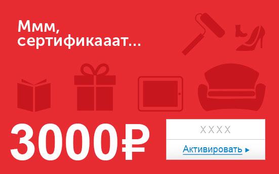 Электронный сертификат (3000 руб.) Ммм, сертификааат…39864 Серьги с подвескамиЭлектронный подарочный сертификат OZON.ru - это код, с помощью которого можно приобретать товары всех категорий в магазине OZON.ru. Вы получаете код по электронной почте, указанной при регистрации, сразу после оплаты.Обратите внимание - срок действия подарочного сертификата не может быть менее 1 месяца и более 1 года с даты получения электронного письма с сертификатом. Подарочный сертификат не может быть использован для оплаты товаров наших партнеров. Получить информацию об этом можно на карточке соответствующего товара, где под кнопкой в корзину будет указан продавец, отличный от ООО Интернет Решения.