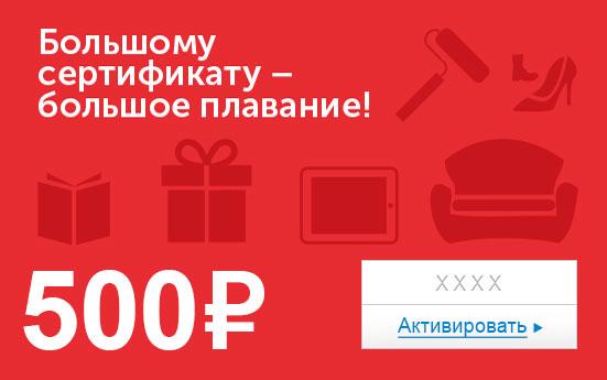 Электронный сертификат (500 руб.) Большому сертификату - большое плавание!39864|Серьги с подвескамиЭлектронный подарочный сертификат OZON.ru - это код, с помощью которого можно приобретать товары всех категорий в магазине OZON.ru. Вы получаете код по электронной почте, указанной при регистрации, сразу после оплаты.Обратите внимание - срок действия подарочного сертификата не может быть менее 1 месяца и более 1 года с даты получения электронного письма с сертификатом. Подарочный сертификат не может быть использован для оплаты товаров наших партнеров. Получить информацию об этом можно на карточке соответствующего товара, где под кнопкой в корзину будет указан продавец, отличный от ООО Интернет Решения.