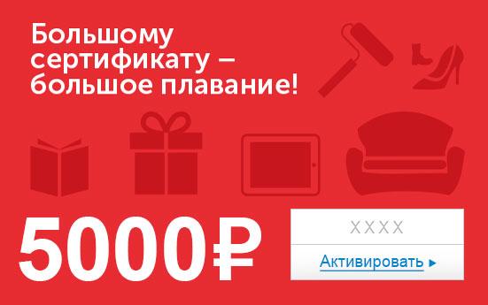 Электронный сертификат (5000 руб.) Большому сертификату - большое плавание!39864|Серьги с подвескамиЭлектронный подарочный сертификат OZON.ru - это код, с помощью которого можно приобретать товары всех категорий в магазине OZON.ru. Вы получаете код по электронной почте, указанной при регистрации, сразу после оплаты.Обратите внимание - срок действия подарочного сертификата не может быть менее 1 месяца и более 1 года с даты получения электронного письма с сертификатом. Подарочный сертификат не может быть использован для оплаты товаров наших партнеров. Получить информацию об этом можно на карточке соответствующего товара, где под кнопкой в корзину будет указан продавец, отличный от ООО Интернет Решения.