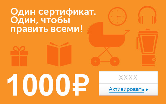 Электронный сертификат (1000 руб.) Один сертификат. Один, чтобы править всеми!39864|Серьги с подвескамиЭлектронный подарочный сертификат OZON.ru - это код, с помощью которого можно приобретать товары всех категорий в магазине OZON.ru. Вы получаете код по электронной почте, указанной при регистрации, сразу после оплаты.Обратите внимание - срок действия подарочного сертификата не может быть менее 1 месяца и более 1 года с даты получения электронного письма с сертификатом. Подарочный сертификат не может быть использован для оплаты товаров наших партнеров. Получить информацию об этом можно на карточке соответствующего товара, где под кнопкой в корзину будет указан продавец, отличный от ООО Интернет Решения.