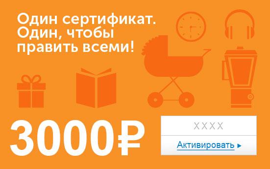 Электронный сертификат (3000 руб.) Один сертификат. Один, чтобы править всеми!39864|Серьги с подвескамиЭлектронный подарочный сертификат OZON.ru - это код, с помощью которого можно приобретать товары всех категорий в магазине OZON.ru. Вы получаете код по электронной почте, указанной при регистрации, сразу после оплаты.Обратите внимание - срок действия подарочного сертификата не может быть менее 1 месяца и более 1 года с даты получения электронного письма с сертификатом. Подарочный сертификат не может быть использован для оплаты товаров наших партнеров. Получить информацию об этом можно на карточке соответствующего товара, где под кнопкой в корзину будет указан продавец, отличный от ООО Интернет Решения.