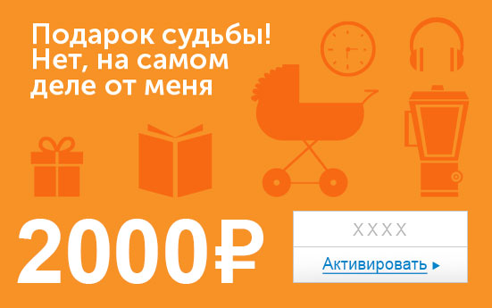 Электронный сертификат (2000 руб.) Подарок судьбы. Нет, на самом деле от меня39864|Серьги с подвескамиЭлектронный подарочный сертификат OZON.ru - это код, с помощью которого можно приобретать товары всех категорий в магазине OZON.ru. Вы получаете код по электронной почте, указанной при регистрации, сразу после оплаты.Обратите внимание - срок действия подарочного сертификата не может быть менее 1 месяца и более 1 года с даты получения электронного письма с сертификатом. Подарочный сертификат не может быть использован для оплаты товаров наших партнеров. Получить информацию об этом можно на карточке соответствующего товара, где под кнопкой в корзину будет указан продавец, отличный от ООО Интернет Решения.