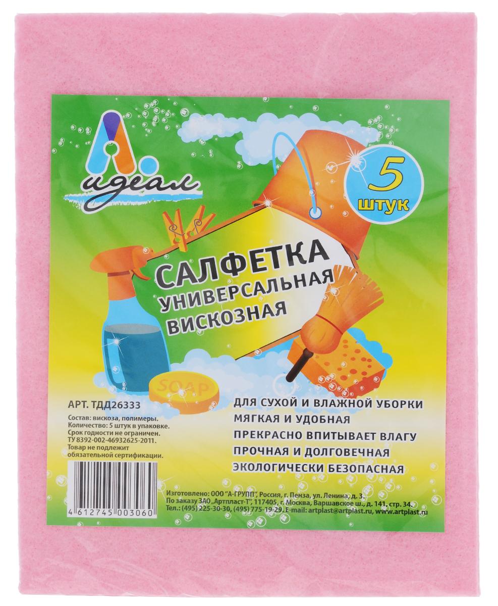Салфетка универсальная Идеал, цвет: розовый, 5 штCLP446Универсальная салфетка Идеал изготовлена из вискозы. Салфетка предназначена для сухой и влажной уборки. Мягкая и удобная, она прекрасно впитывает влагу, отличается прочностью и долговечностью, экологически безопасна. В комплекте 5 салфеток.