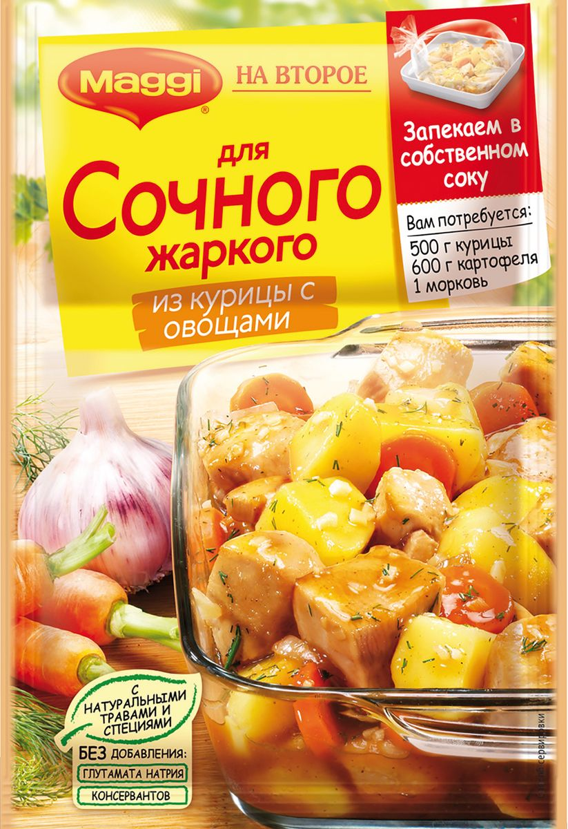 Maggi На второе для сочного жаркого из курицы с овощами, 31 г0120710Кто-нибудь помнит, когда в первый раз попробовал жаркое? Вряд ли, потому что это блюдо мы ели всегда, с самого детства! А главное оно настолько вкусное, что без него трудно представить свое меню. Чтобы приготовить его особенно вкусно и сочно, есть особый рецепт от Maggi На второе для сочного жаркого из курицы с овощами.Жаркое получается сочным благодаря тому, что готовится в собственном соку, без дополнительного добавления масла. Без глутамата и консервантов.Пакет для запекания (внутри упаковки): материал - ПЭТФ.Продукт может содержать незначительное количество глютена, сельдерея и молока.