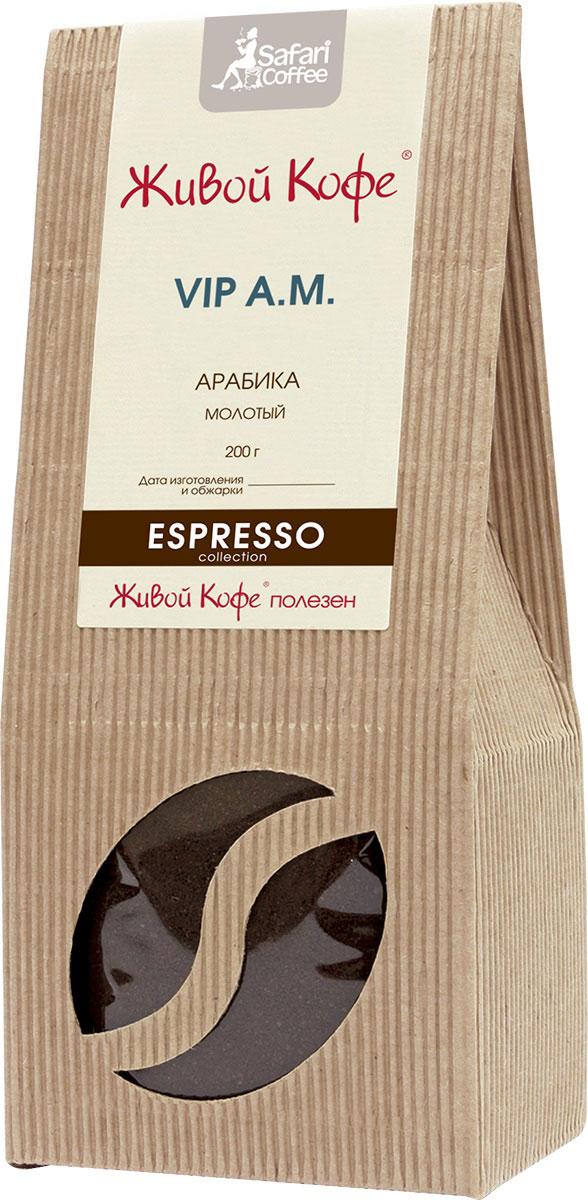 Живой Кофе Espresso VIP A.M. кофе молотый, 200 г0120710Живой Кофе Espresso VIP A.M. - смесь лучших сортов арабики из Перу, Индии, Бразилии и Папуа Новой Гвинеи, составленная настоящим кофейным гурманом. Этот кофе имеет очень нежный сбалансированный вкус с тонкими шоколадными тонами и бархатистым ароматом.