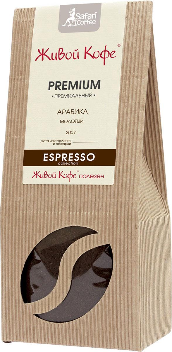 Живой кофе Espresso Premium кофе молотый, 200 г0120710Живой кофе Espresso Premium - смесь арабики из Кении, Перу, Гондураса, Эфиопии и Бразилии. Кофе с утонченным вкусом, включающим цитрусовые, фруктовые и шоколадные нотки. Напиток имеет изысканный вкус и аромат.