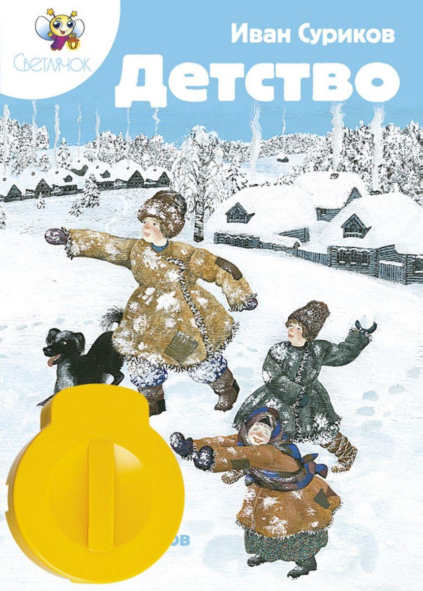 Светлячок Диафильм Детство Иван Суриков - Диафильмы и диапроекторы