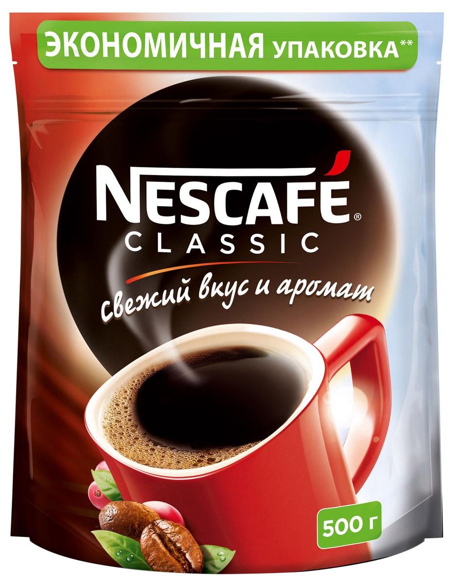 Nescafe Classic кофе растворимый гранулированный, 500 г0120710Nescafe собрали и обжарили спелые кофейные ягоды, сохранив легкую горчинку обжаренных кофейных зерен, чтобы вы смогли насладиться свежим вкусом и ароматом кофе Classic.