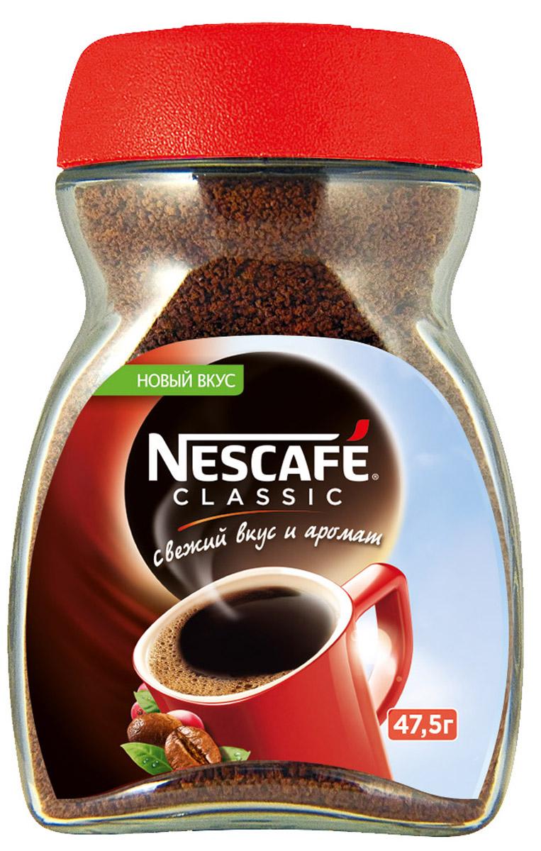 Nescafe Classic кофе растворимый гранулированный, 47,5 г0120710Nescafe собрали и обжарили спелые кофейные ягоды, сохранив легкую горчинку обжаренных кофейных зерен, чтобы вы смогли насладиться свежим вкусом и ароматом кофе Classic.