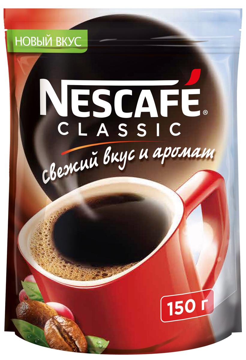 Nescafe Classic кофе растворимый гранулированный, 150 г0120710Nescafe собрали и обжарили спелые кофейные ягоды, сохранив легкую горчинку обжаренных кофейных зерен, чтобы вы смогли насладиться свежим вкусом и ароматом кофе Classic.