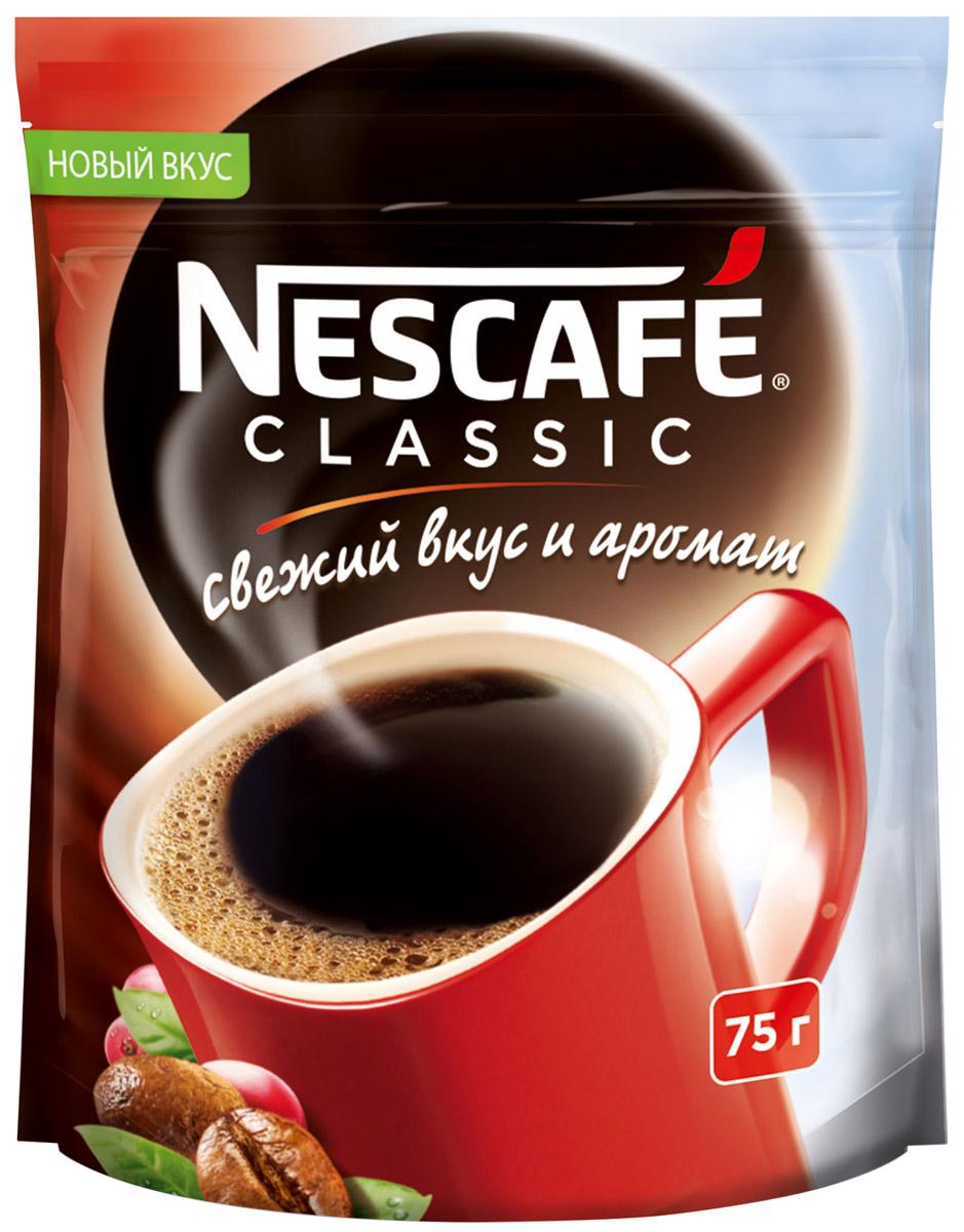 Nescafe Classic кофе растворимый гранулированный, 75 г12270454Nescafe собрали и обжарили спелые кофейные ягоды, сохранив легкую горчинку обжаренных кофейных зерен, чтобы вы смогли насладиться свежим вкусом и ароматом кофе Classic.