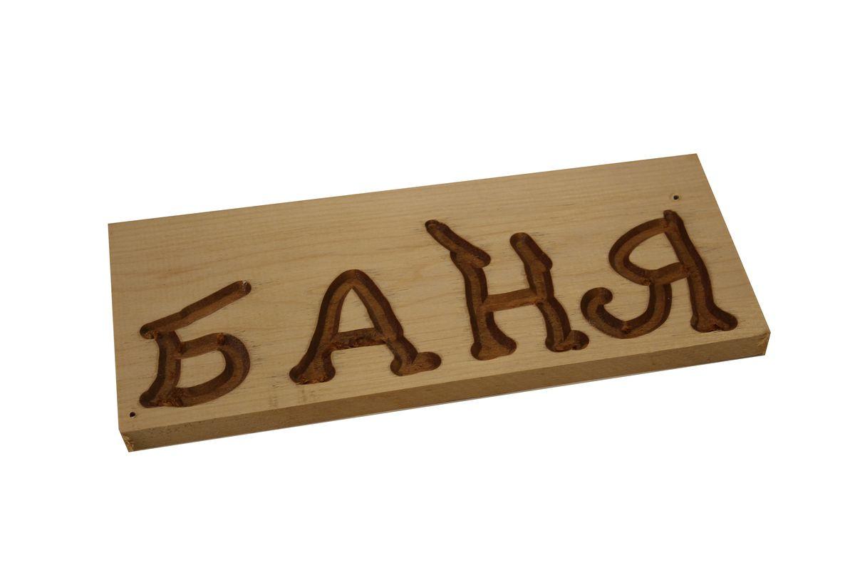 Табличка для бани и сауны Proffi Home Баня531-105Декоративная табличка Proffi Home Баня выполнена из дерева. Такая табличка в сочетании с оригинальным дизайном и хорошим качеством послужит оригинальным и приятным сувениром и украсит любую баню.