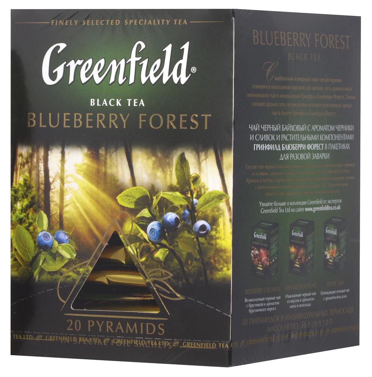 Greenfield Blueberry Forest черный чай в пирамидках, 20 шт0120710Самобытный северный вкус спелой черники становится изысканной оправой для мягкого, чуть пряного вкуса цейлонского чая в композиции Greenfield Blueberry Forest. Тонкий свежий аромат ягод великолепно оттеняет естественный аромат чая в букете Greenfield Blueberry Forest.Относительная влажность воздуха при хранении не выше 70%.