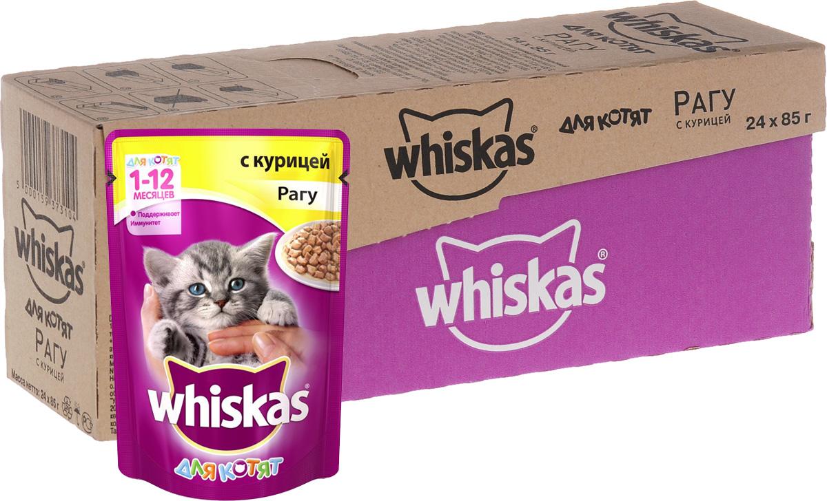 Консервы Whiskas для котят, рагу с курицей, 85 г, 24 шт40854В корме Whiskas для котят оптимально сбалансированы все элементы и питательные вещества, необходимые для котят в возрасте от 1 до 12 месяцев. Для долгой и активной жизни вашему маленькому любимцу необходимо правильно питаться с самых первых дней. Несмотря на то, что котенок ест понемногу, сил на игры и развлечения он тратит гораздо больше, чем взрослая кошка. Корм Whiskas для котят разработан специально с учетом особых потребностей растущего организма. Он каждый день снабжает организм котенка оптимально сбалансированными питательными веществами, необходимыми для правильного развития вашего малыша.Корм не содержит: сои, консервантов, ароматизаторов, искусственных красителей, усилителей вкуса.Состав: мясо и субпродукты (в том числе курица минимум 4%), злаки, растительное масло, таурин, витамины, минеральные вещества.Пищевая ценность в 100 г: белки - 8,3 г, жиры - 6 г, клетчатка - 0,3 г, кальций - не менее 0,21 г, жирные кислоты (омега 6) - не менее 0,18 г, витамин А - не менее 200 МЕ, витамин Е - не менее 2 мг, таурин - не менее 0,08 г, цинк - не менее 2,2 мг, влага - 82 г.Энергетическая ценность в 100 г: 87 ккал/364 кДж.В упаковке 24 пакетика по 85 г.Товар сертифицирован.