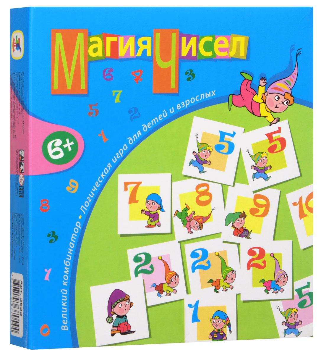 Дрофа-Медиа Развивающая игра Магия чисел дрофа медиа настольная игра читаем по слогам