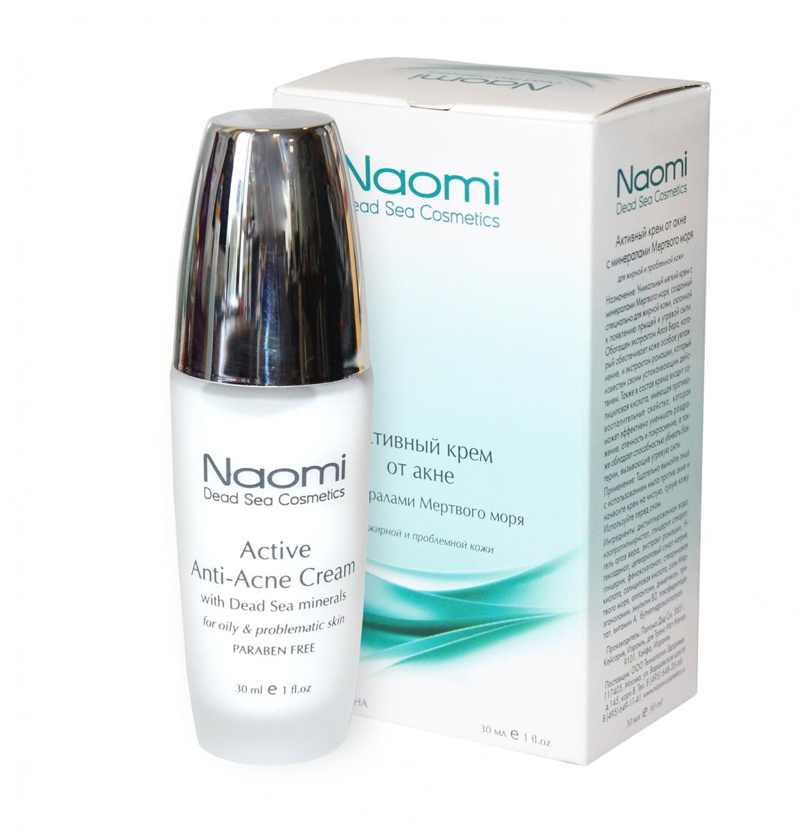 Naomi Активный крем против акне Naomi, 30 млKM 0039Уникальный мягкий крем, созданный специально для жирной кожи, склонной к появлению прыщей и угревой сыпи. Обогащен экстрактом Алоэ Вера, который обеспечивает коже особое увлажнение, и экстрактом ромашки, который известен своим успокаивающим действием. Также в состав крема входит салициловая кислота, имеющая противовоспалительные свойства, которая может эффективно уменьшать раздражение, отечность и покраснение, а также обладает способностью убивать бактерии, вызывающие угревую сыпь.
