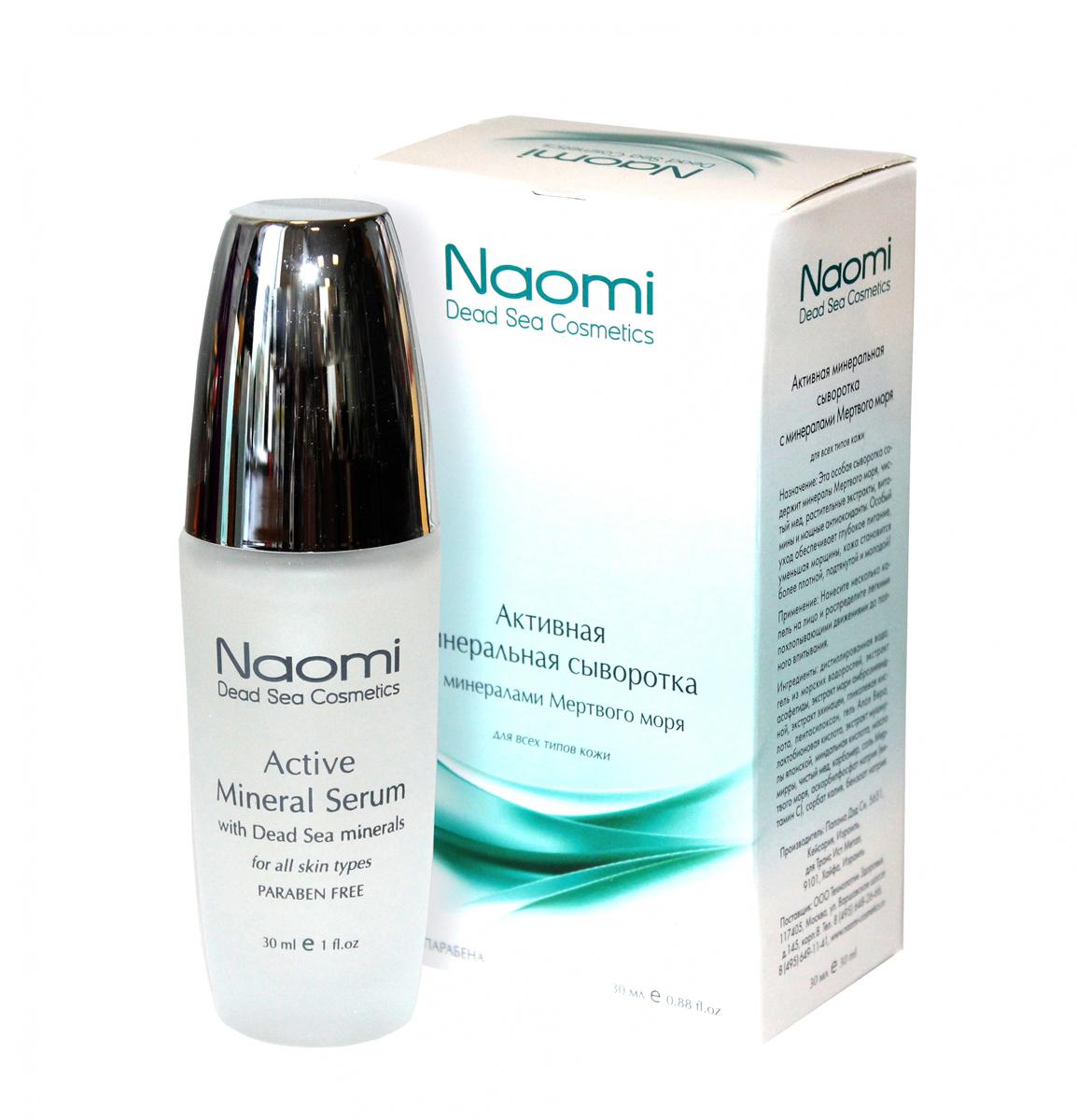 Naomi Активная минеральная сыворотка Naomi, 30 млFS-00897Эта особая сыворотка содержит минералы Мертвого моря, чистый мед, растительные экстракты, витамины и мощные антиоксиданты. Особый уход обеспечивает глубокое питание, уменьшая морщины, кожа становится более плотной, подтянутой и молодой!