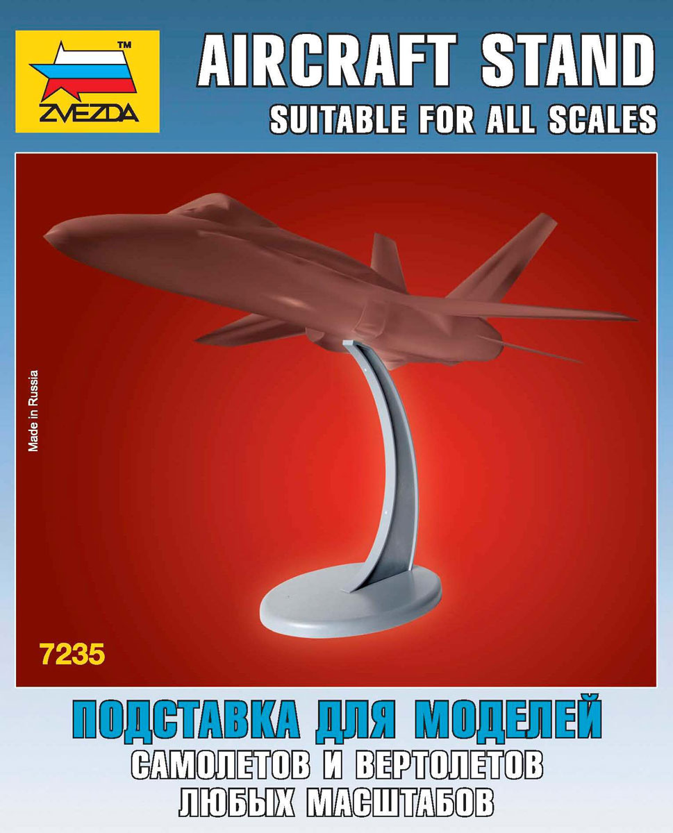 Подставка для моделей самолетов и вертолетов станет незаменимым помощником в деле размещения сборной модели самолета или вертолета. Подставка очень устойчивая, что гарантирует сохранность модели.