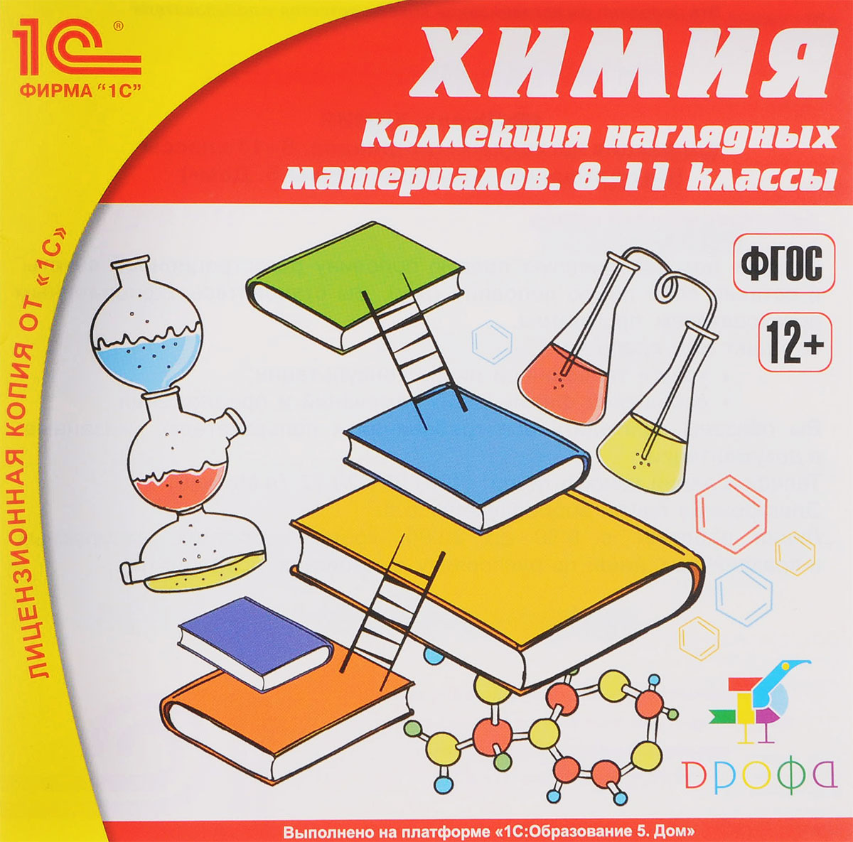 1С:Школа. Химия. Коллекция наглядных материалов. 8-11 классы