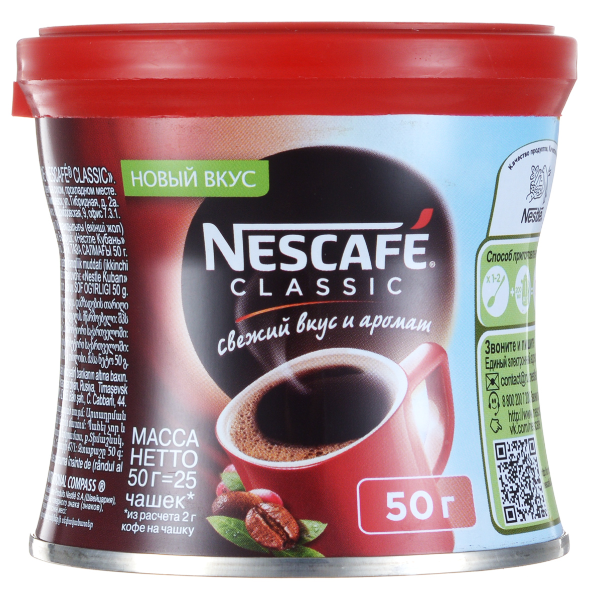 Nescafe Classic кофе растворимый гранулированный, 50 г0120710Nescafe собрали и обжарили спелые кофейные ягоды, сохранив легкую горчинку обжаренных кофейных зерен, чтобы вы смогли насладиться свежим вкусом и ароматом кофе Classic.