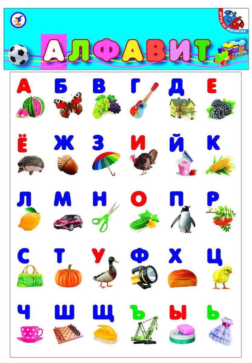 Дрофа-Медиа Игра на магнитах Алфавит дрофа медиа магнит в коробке карточки с животными на магнитах