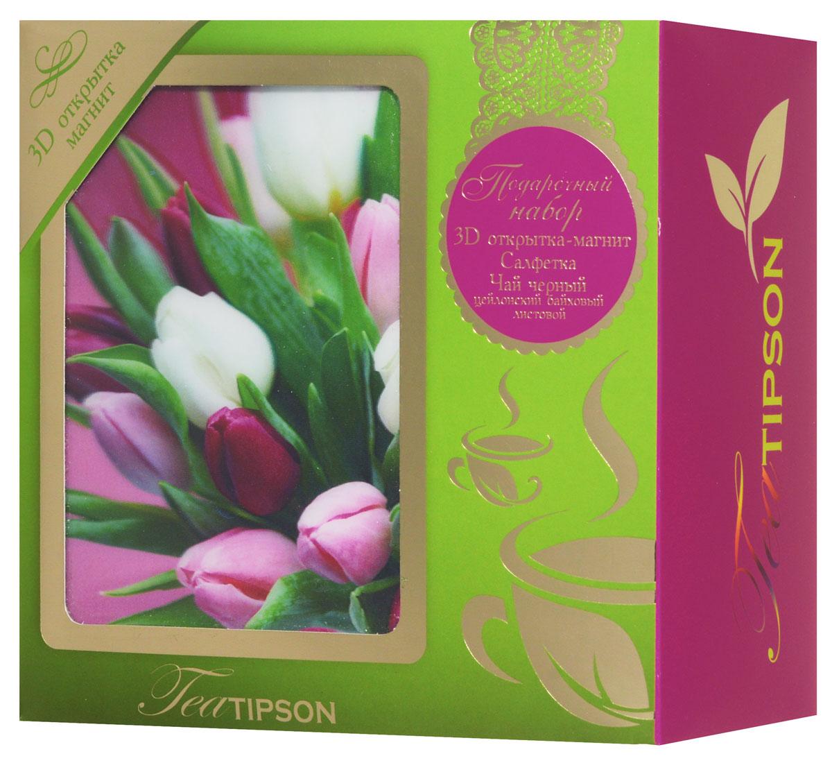 Tipson Подарочный набор Фиолетовый черный чай Ceylon №1 с 3D открыткой-магнитом и салфеткой для дома, 85 г10055-00Ищите подарок любимой хозяюшке? Подарите чайный набор Tipson Фиолетовый в красочной упаковке из дизайнерского картона. В комплект с упаковкой традиционного чая Tipson Ceylon №1 входит очень нужная в каждом доме яркая салфетка из 100% хлопка, а также яркая, переливающаяся 3D-открытка, которую можно повесить на холодильник и которая будет напоминать о вас круглый год. Чайный набор Tipson - это прекрасный вкусный черный чай и милые сердцу вещицы.Размер салфетки: 30 см х 30 смМатериал салфетки: 100% хлопокРазмер 3D-открытки: 12 см х 15,5 см